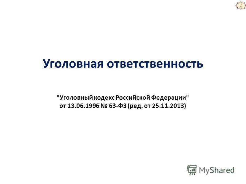 Уголовная ответственность 2 Уголовный кодекс Российской Федерации от 13.06.1996 63-ФЗ (ред. от 25.11.2013)