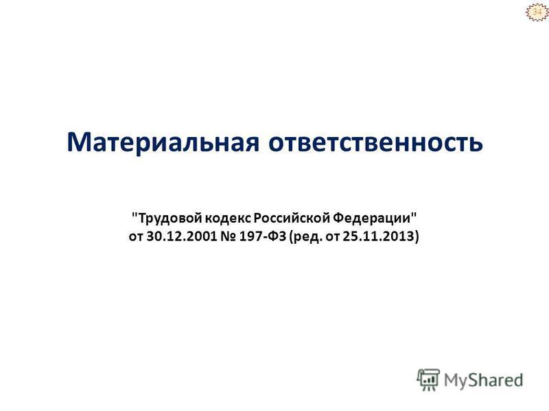 Материальная ответственность 34 Трудовой кодекс Российской Федерации от 30.12.2001 197-ФЗ (ред. от 25.11.2013)