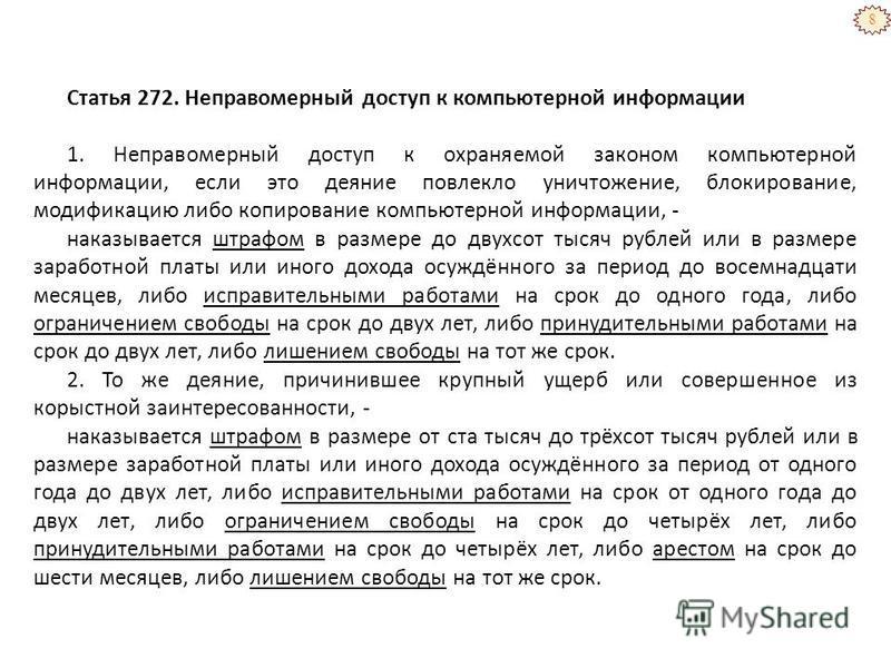 Статья 272. Неправомерный доступ к компьютерной информации 1. Неправомерный доступ к охраняемой законом компьютерной информации, если это деяние повлекло уничтожение, блокирование, модификацию либо копирование компьютерной информации, - наказывается