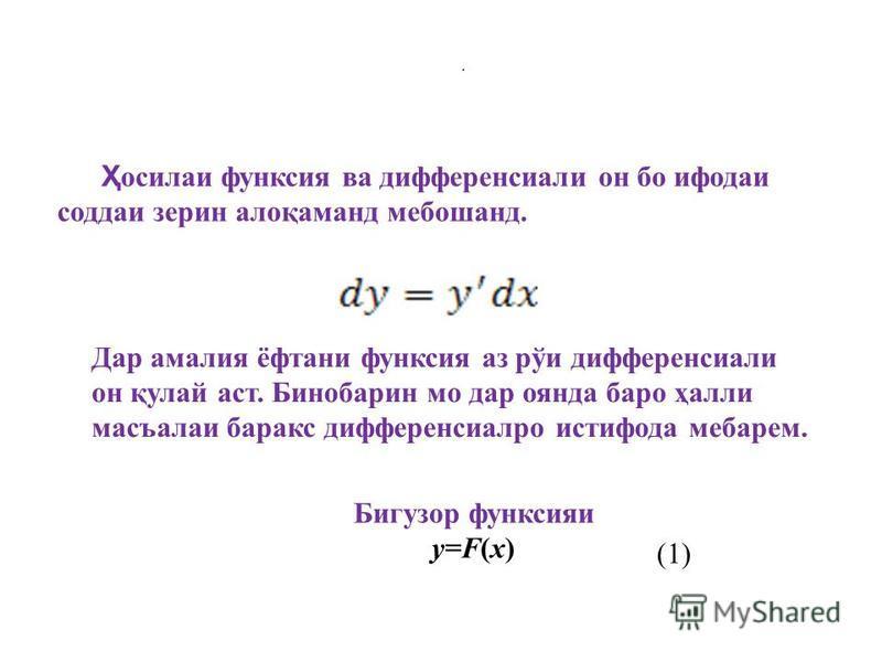 . Ҳосилаи функсия ва дифференсиали он бо ифодаи соддаи зерин ало қ аманд мебошанд. Дар амалия ёфтани функсия аз рўи дифференсиали он қулай аст. Бинобарин мо дар оянда баро ҳалли масъалаи баракс дифференсиалро истифода мебарем. Бигузор функсияи y=F(x)