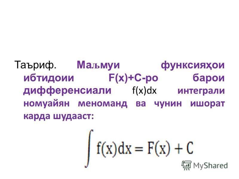 Таъриф. Маљмуи функсия ҳ ои ибтидоии F(x)+C-ро барои дифференсиали f(x)dx интеграли номуайян меноманд ва чунин ишорат карда шудааст:
