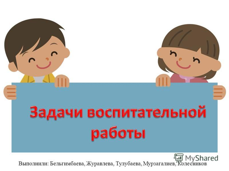 Выполнили: Бельгимбаева, Журавлева, Тулубаева, Мурзагалиев, Колесников