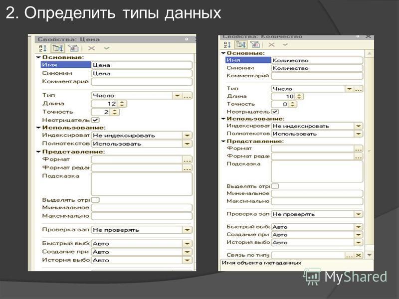 2. Определить типы данных