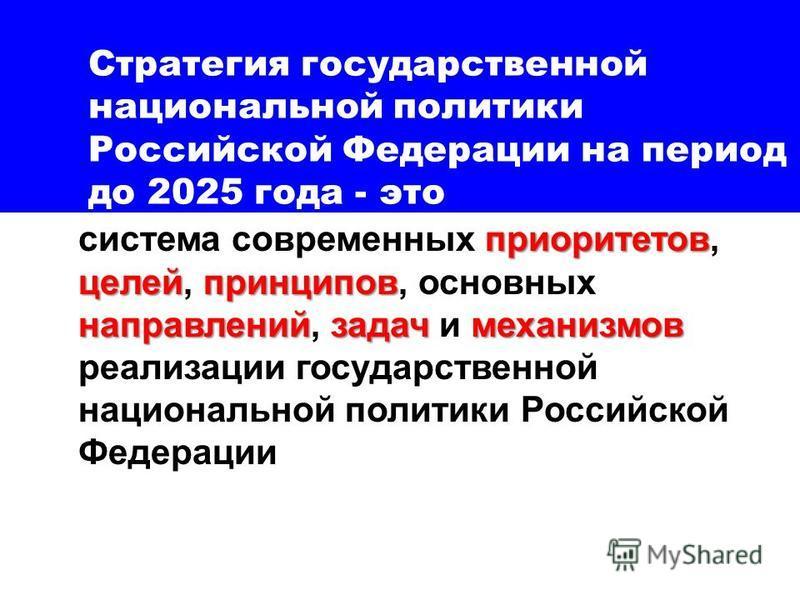 Стратегия государственной национальной политики Российской Федерации на период до 2025 года - это приоритетов целей принципов направлений задач механизмов система современных приоритетов, целей, принципов, основных направлений, задач и механизмов реа