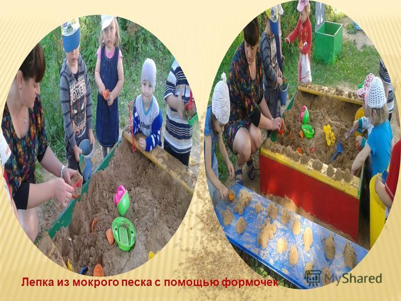 Лепка из мокрого песка с помощью формочек