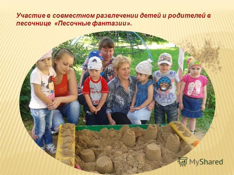 Участие в совместном развлечении детей и родителей в песочнице «Песочные фантазии».