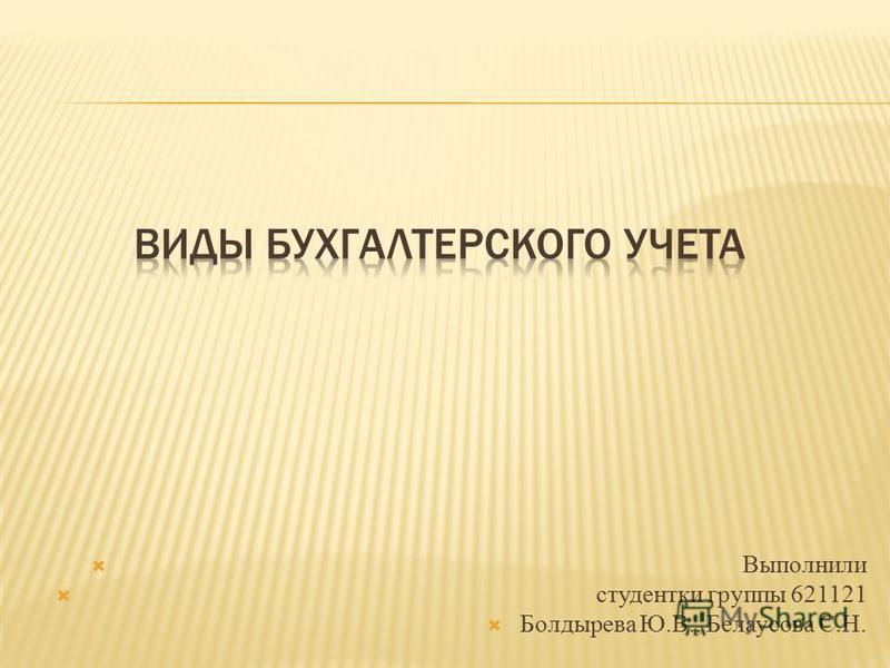 Выполнили студентки группы 621121 Болдырева Ю.В., Белаусова С.Н.