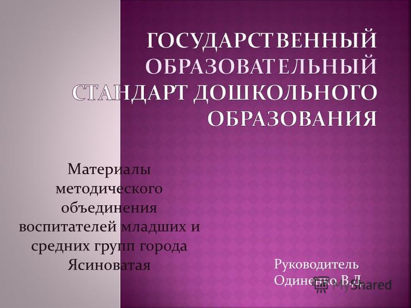 Материалы методического объединения воспитателей младших и средних групп города Ясиноватая Руководитель Одиненко В.Д.