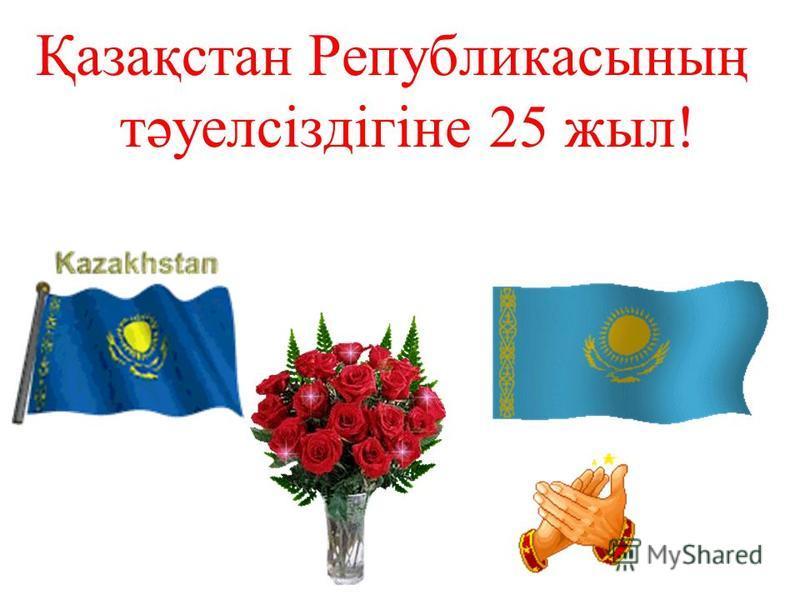 Қазақстан Републикасының тәуелсіздігіне 25 жил!