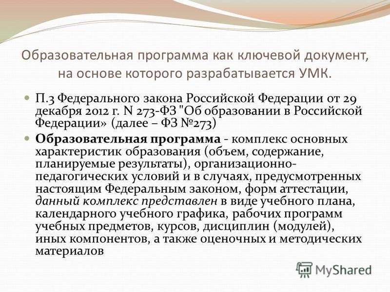 Образовательная программа как ключевой документ, на основе которого разрабатывается УМК. П.3 Федерального закона Российской Федерации от 29 декабря 2012 г. N 273-ФЗ