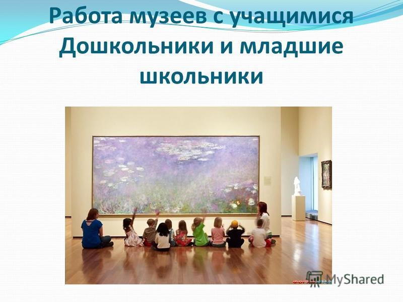Работа музеев с учащимися Дошкольники и младшие школьники