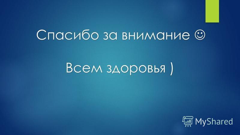 Спасибо за внимание Спасибо за внимание Всем здоровья )