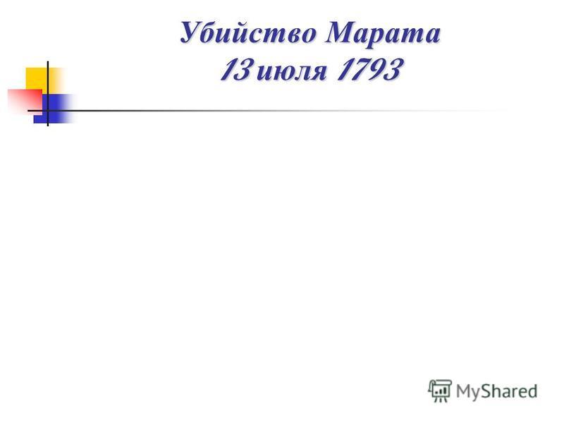 Убийство Марата 13 июля 1793