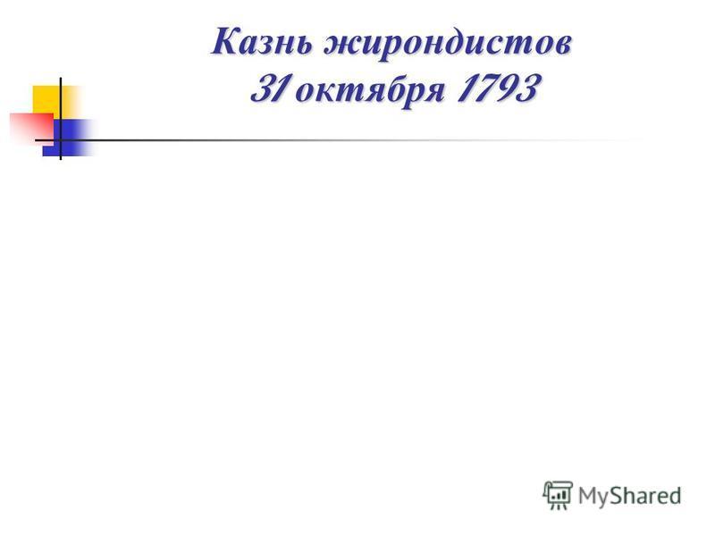 Казнь жирондистов 31 октября 1793