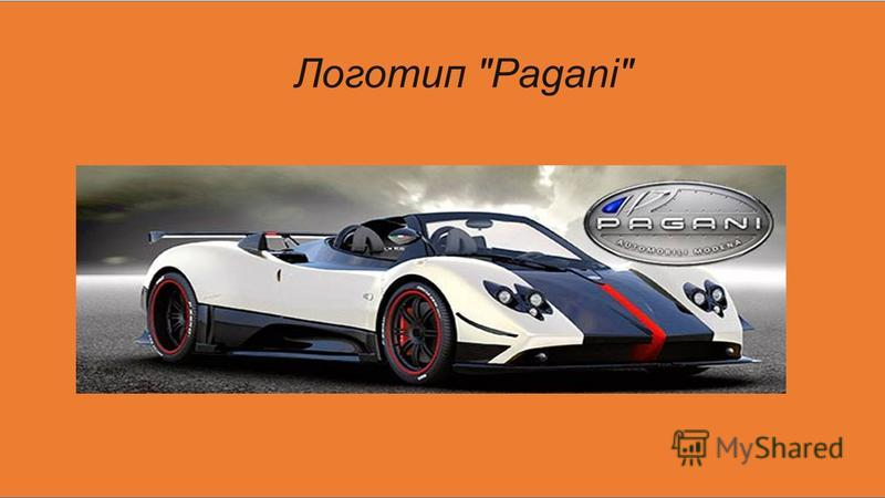 Логотип Pagani