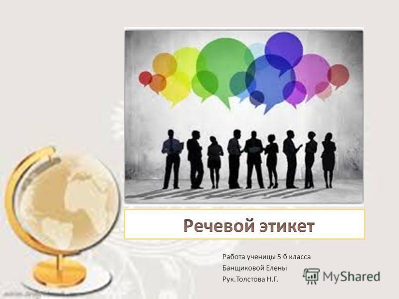 Работа ученицы 5 б класса Банщиковой Елены Рук.Толстова Н.Г.