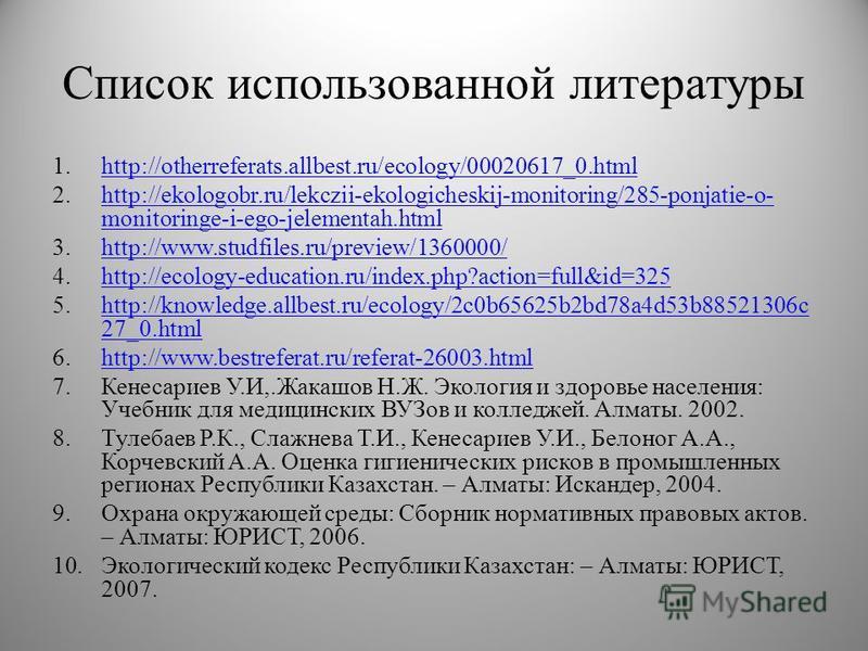 Список использованной литературы 1.http://otherreferats.allbest.ru/ecology/00020617_0.htmlhttp://otherreferats.allbest.ru/ecology/00020617_0. html 2.http://ekologobr.ru/lekczii-ekologicheskij-monitoring/285-ponjatie-o- monitoringe-i-ego-jelementah.ht