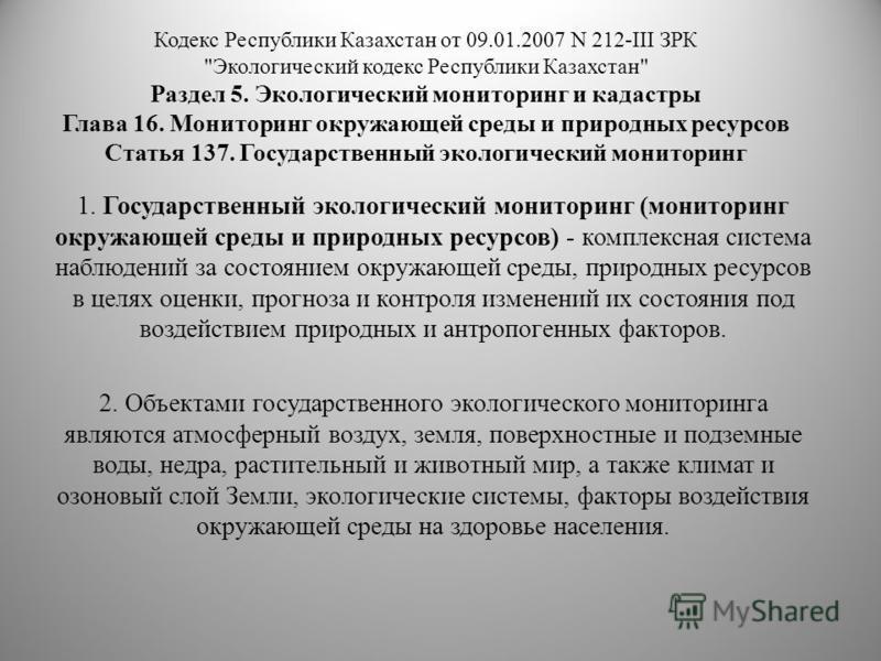Кодекс Республики Казахстан от 09.01.2007 N 212-III ЗРК