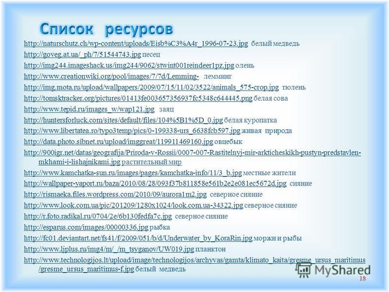 17 http://www.it-n.ru/communities.aspx?cat_no=323862&tmpl=comhttp://www.it-n.ru/communities.aspx?cat_no=323862&tmpl=com документы творческой группы «Создание презентаций, используемых учителем на уроке» http://www.it-n.ru/communities.aspx?cat_no=3238