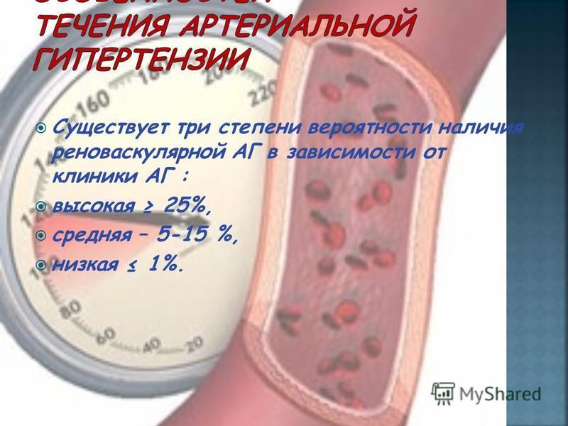 Существует тпри степени вероятности наличия реноваскулярной АГ в зависимости от клиники АГ : высокая 25%, средняя – 5-15 %, низкая 1%.