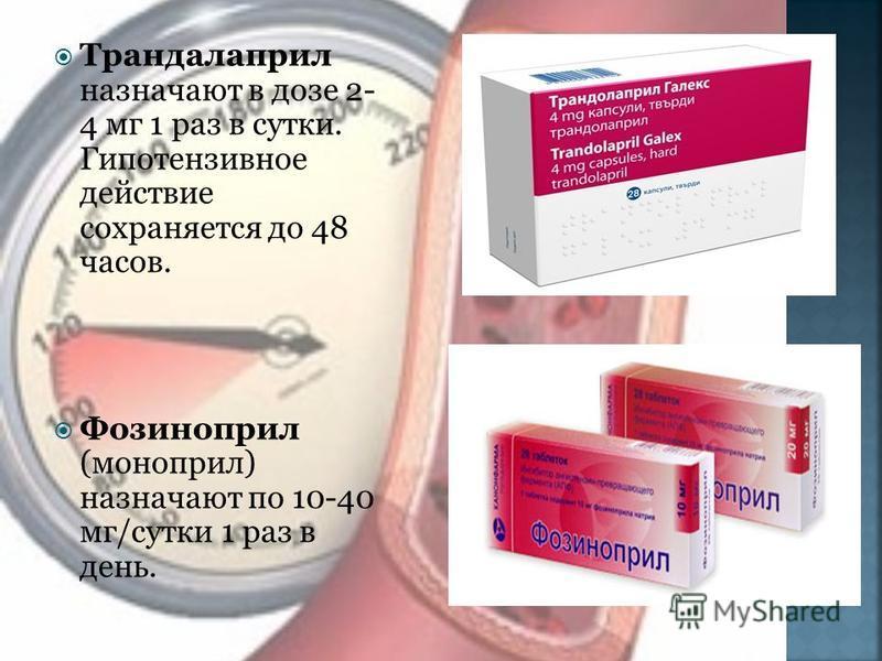 Трандалапприл назначают в дозе 2- 4 мг 1 раз в сутки. Гипотензивное действие сохраняется до 48 часов. Фозинопприл (монопприл) назначают по 10-40 мг/сутки 1 раз в день.