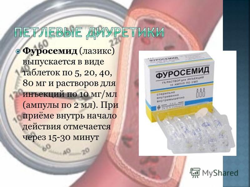 Фуросемид (лазикс) выпускается в виде таблеток по 5, 20, 40, 80 мг и растворов для инъекций по 10 мг/мл (ампулы по 2 мл). Ппри пприёме внутрь начало действия отмечается через 15-30 минут