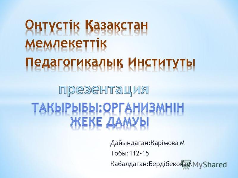 Дайындаган:Карiмова М Тобы:112-15 Кабалдаган:Бердiбекова А
