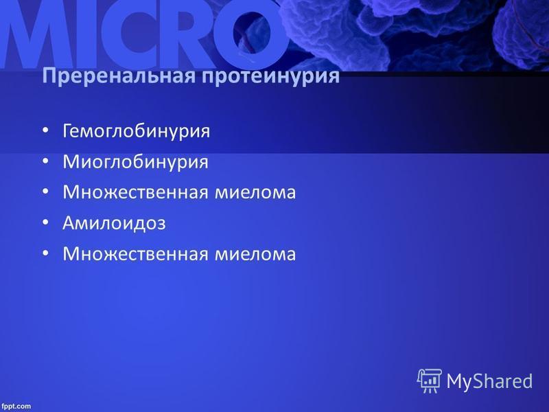 Преренальная протеинурия Гемоглобинурия Миоглобинурия Множественная миелома Амилоидоз Множественная миелома