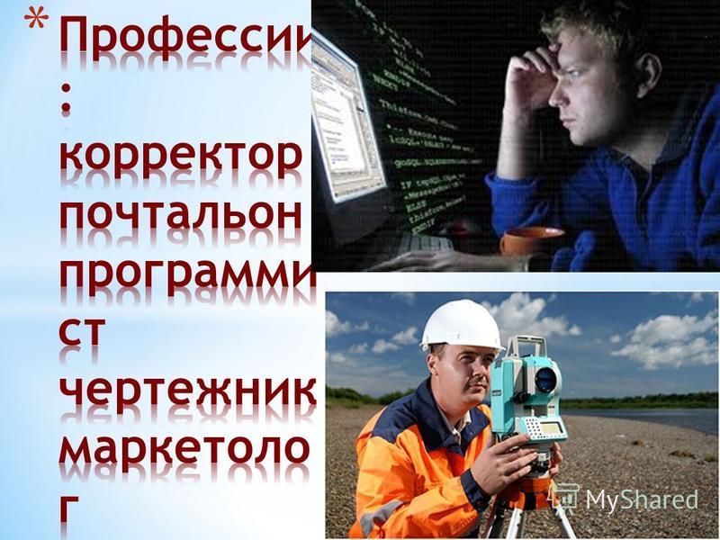 Здесь главный, ведущий предмет труда -условные знаки, цифры, коды, естественные или искусственные языки. Профессии типа