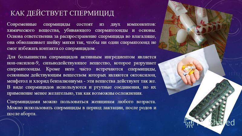 КАК ДЕЙСТВУЕТ СПЕРМИЦИД Современные спермициды состоят из двух компонентов: химического вещества, убивающего сперматозоиды и основы. Основа ответственна за распространение спермицида во влагалище, она обволакивает шейку матки так, чтобы ни один сперм