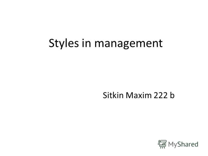 Styles in management Sitkin Maxim 222 b