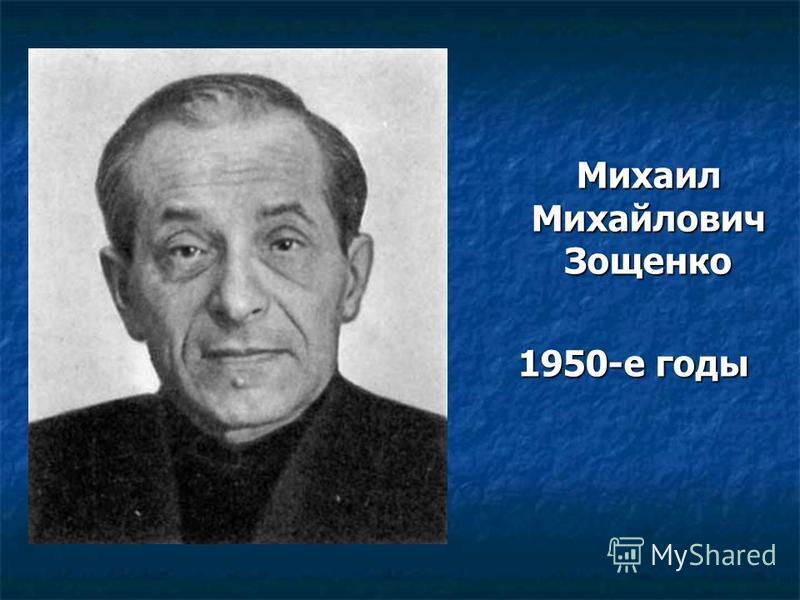 Михаил Михайлович Зощенко Михаил Михайлович Зощенко 1950-е годы