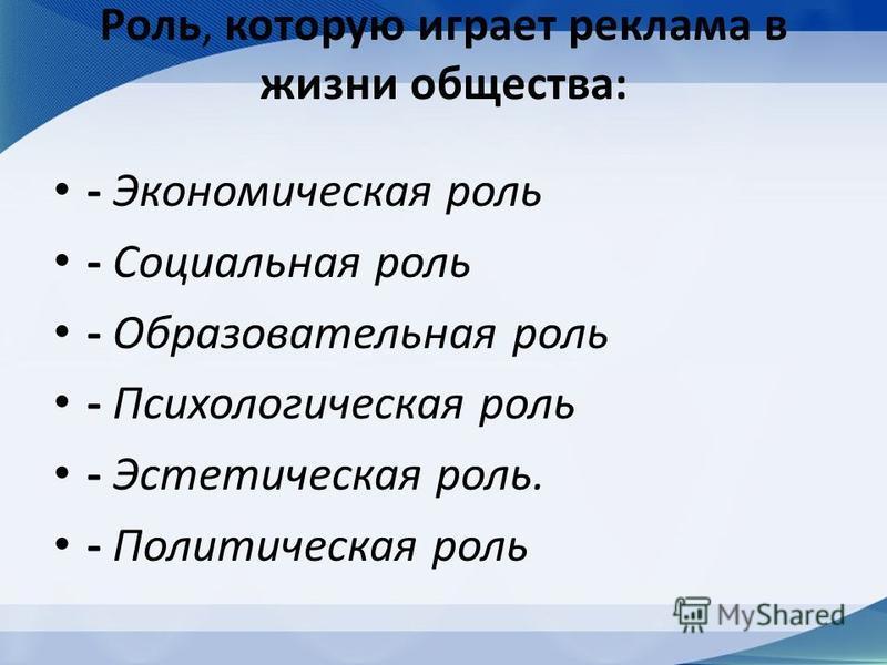 Роль, которую играет реклама в жизни общества: - Экономическая роль - Социальная роль - Образовательная роль - Психологическая роль - Эстетическая роль. - Политическая роль