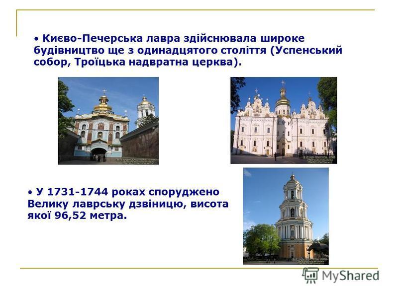 Києво-Печерська лавра здійснювала широке будівництво ще з одинадцятого століття (Успенський собор, Троїцька надвратна церква). У 1731-1744 роках споруджено Велику лаврську дзвіницю, висота якої 96,52 метра.