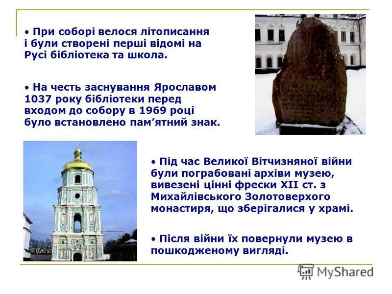 При соборі велося літописання і були створені перші відомі на Русі бібліотека та школа. На честь заснування Ярославом 1037 року бібліотеки перед входом до собору в 1969 році було встановлено памятний знак. Під час Великої Вітчизняної війни були погра