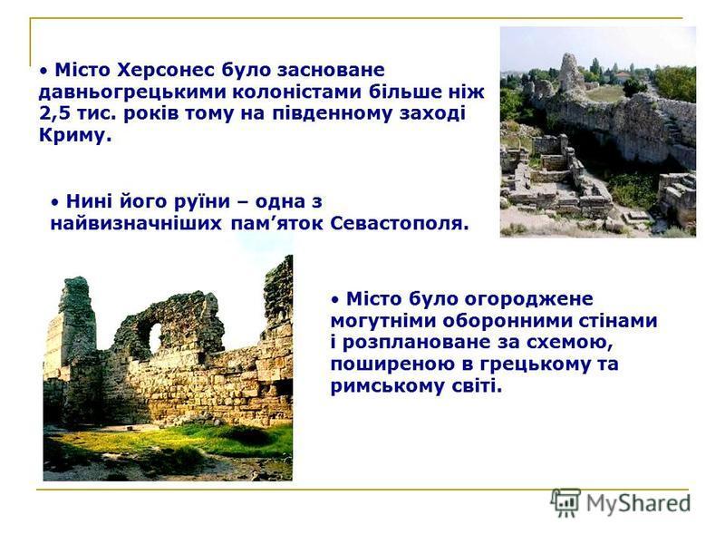 Місто Херсонес було засноване давньогрецькими колоністами більше ніж 2,5 тис. років тому на південному заході Криму. Нині його руїни – одна з найвизначніших памяток Севастополя. Місто було огороджене могутніми оборонними стінами і розплановане за схе