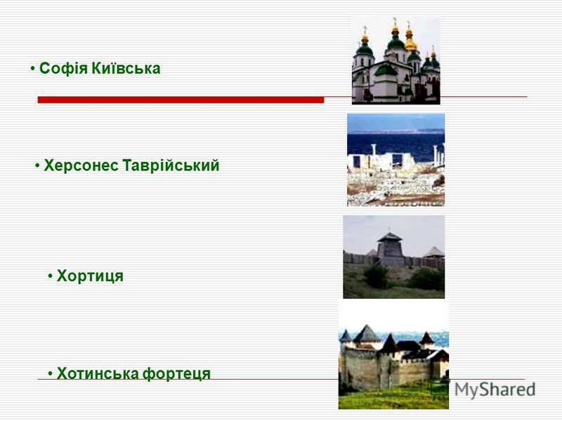 Софія Київська Херсонес Таврійський Хортиця Хотинська фортеця