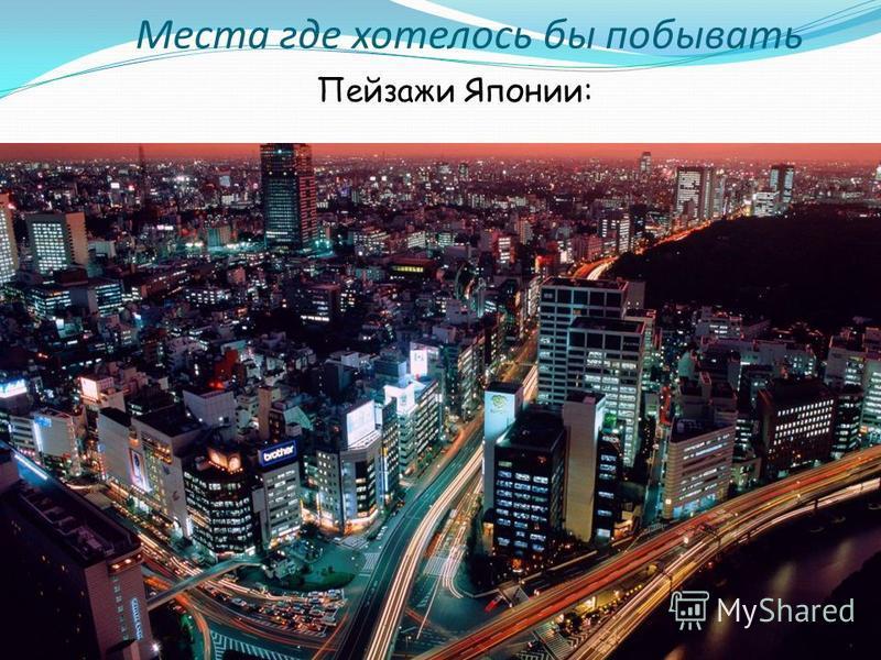 Места где хотелось бы побывать Пейзажи Японии: