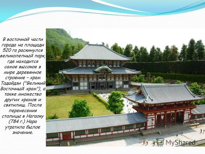 В восточной части города на площади 520 га раскинулся великолепный парк, где находится самое высокое в мире деревянное строение – храм Тодайдзи (