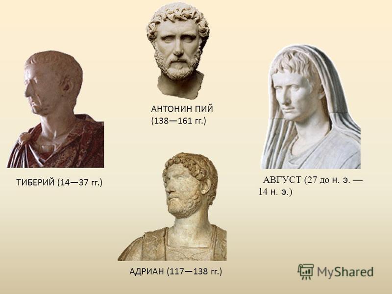 АВГУСТ (27 до н. э. 14 н. э. ) ТИБЕРИЙ (1437 гг.) АДРИАН (117138 гг.) АНТОНИН ПИЙ (138161 гг.)