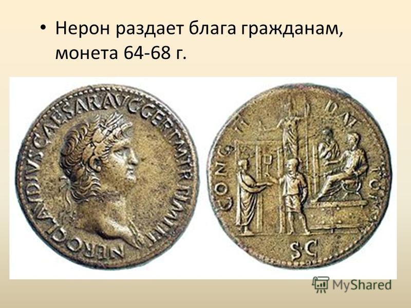 Нерон раздает блага гражданам, монета 64-68 г.