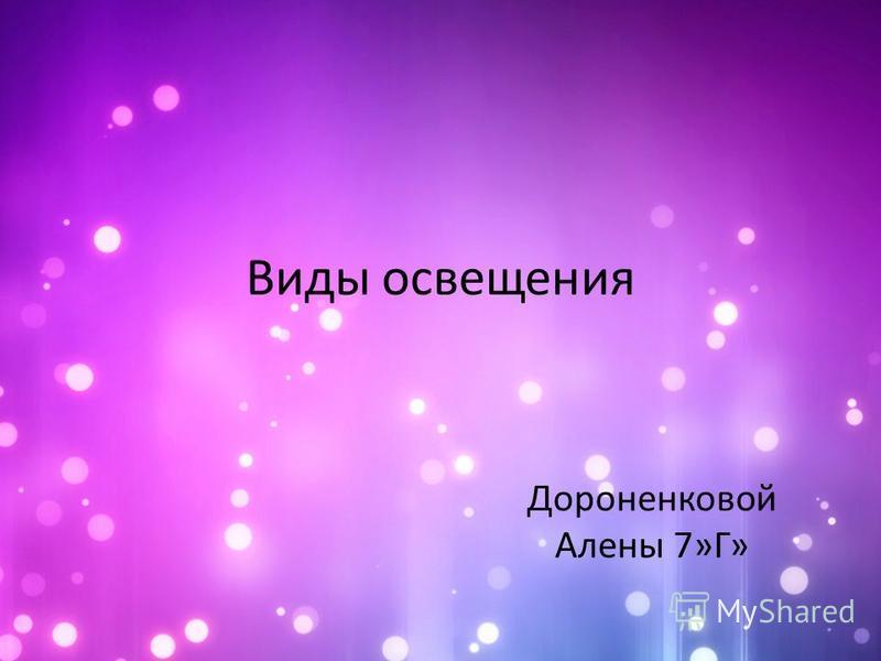 Виды освещения Дороненковой Алены 7»Г»