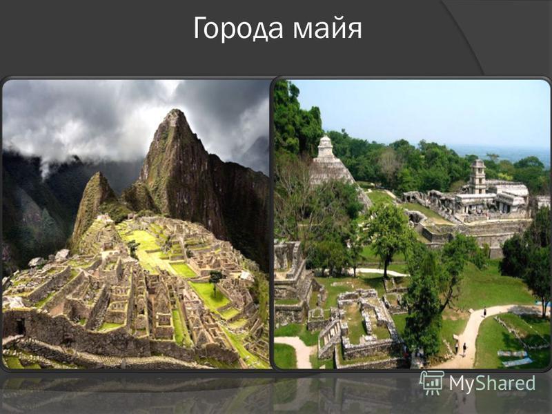 Города майя