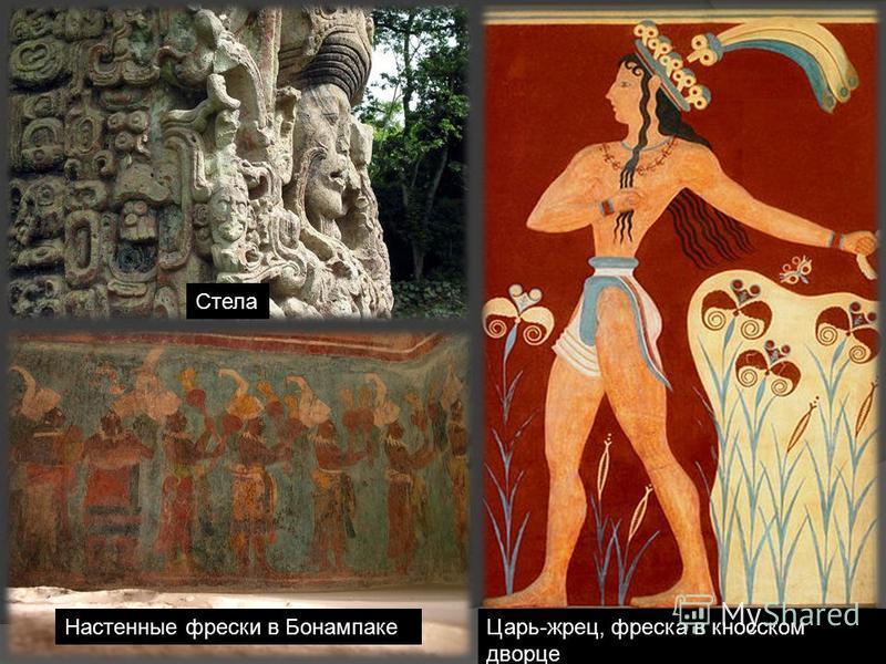 Царь-жрец, фреска в кносском дворце Настенные фрески в Бонампаке Стела