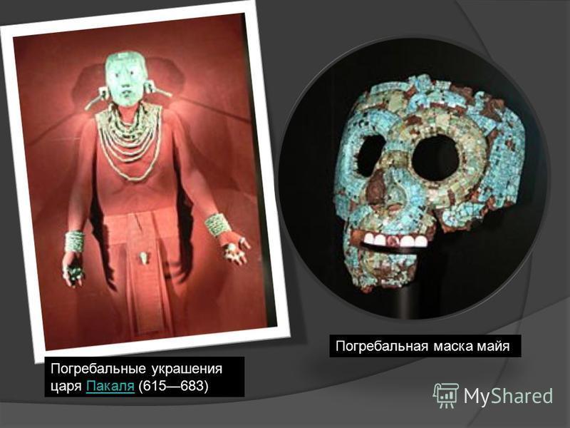 Погребальные украшения царя Пакаля (615683)Пакаля Погребальная маска майя