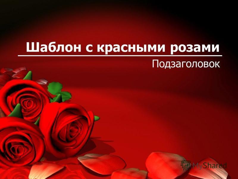 Шаблон с красными розами Подзаголовок