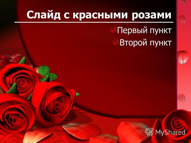 Слайд с красными розами Первый пункт Второй пункт