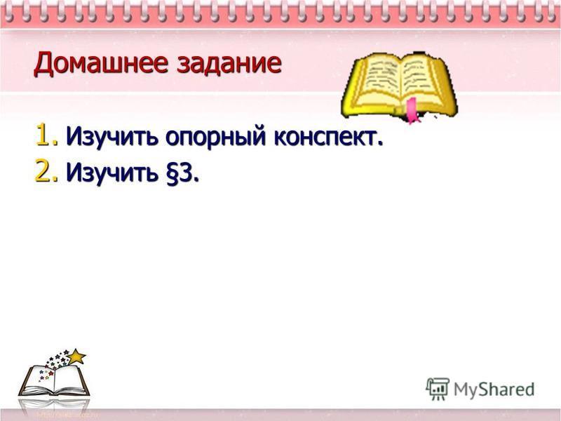 Домашнее задание 1. Изучить опорный конспект. 2. Изучить §3.