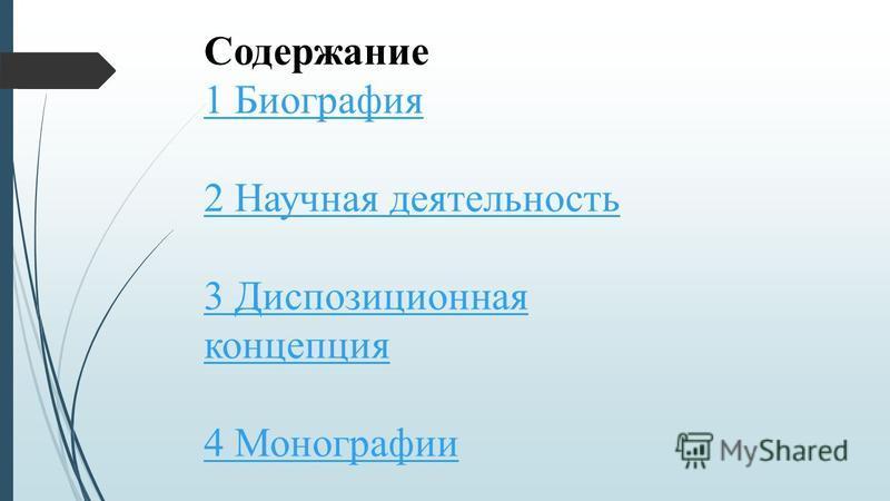 Содержание 1 Биография 2 Научная деятельность 3 Диспозиционная концепция 4 Монографии