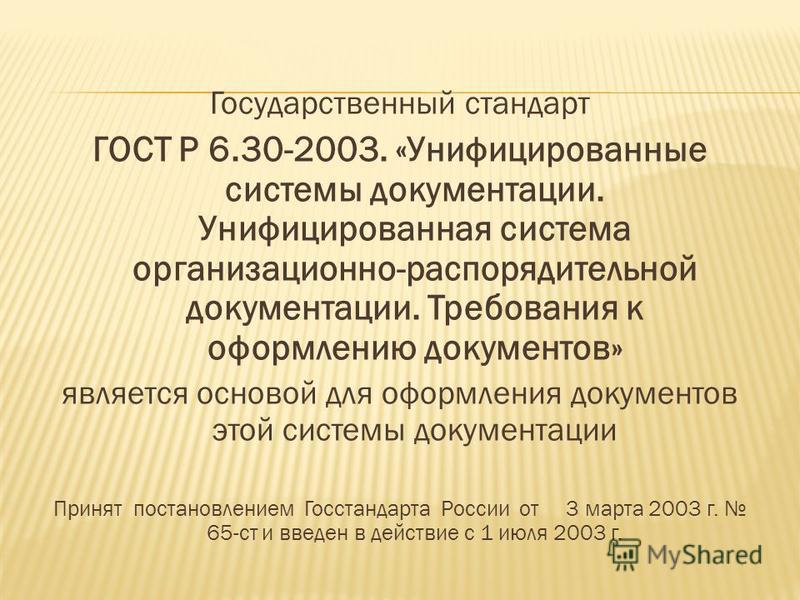 Государственный стандарт ГОСТ Р 6.30-2003. «Унифицированные системы документации. Унифицированная система организационно-распорядительной документации. Требования к оформлению документов» является основой для оформления документов этой системы докуме